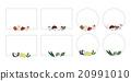 食品 食物 分類 20991010