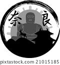 奈良剪影日元汉字符号 21015185