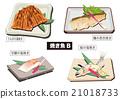 烤魚 魚 食物 21018733