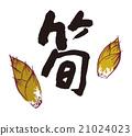 竹筍 書法作品 蔬菜 21024023