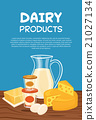 Dairy products vector poster template 21027134