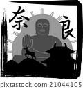 奈良剪影角度汉字题字 21044105