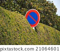 交通標誌 禁止停車 簽字 21064601