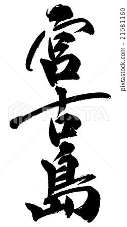 Miyakojima Miyakojima 21081160