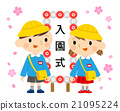 kindergarten, entrance, ceremony 21095224