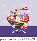 Japan travel element 21115796