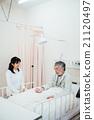看望生病的人 治療 患者 21120497