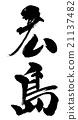 히로시마, Hirosima, 붓글씨 21137482