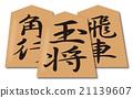 棋子 驹 日本将棋棋子 21139607