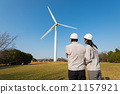 風能 藍領工人 工人 21157921