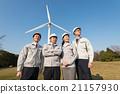풍력 발전, 팀, 작업부 21157930