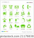 公共設施Pict標誌圖標標記圖標 21176638