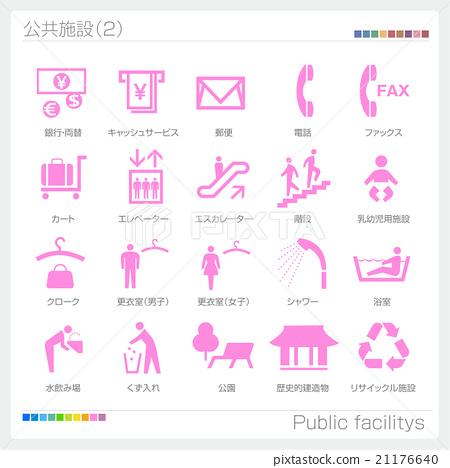 公共設施Pict標誌圖標標記圖標 21176640