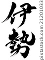 ise, calligraphy writing, character 21201033