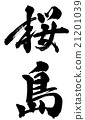sakurajima, calligraphy writing, character 21201039
