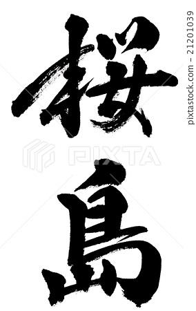 櫻島櫻島 21201039
