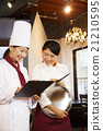 chef, communication, cook 21210595