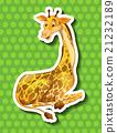 长颈鹿 长长的脖子 坐着 21232189