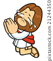 Jesus Mascot prayed and shed tears of repentance 21244350