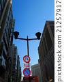 日本橋 東京 中央區 21257917
