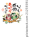 【Picture Circle】 Japanese Illustration · Owl 21259391