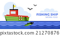 Fishing boat, raster illustration 21270876