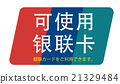 Information on 'CUP card available' in Chinese (Simplified Chinese) 'pop 21329484