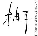 柚子(小柑橘類水果) 日本人 日語 21369277