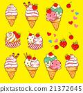 冰淇淋 乳製品 西式甜點 21372645