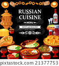 Russian Cuisine Menu Black Board Poster  21377753