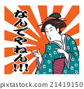 浮世繪 女性 女 21419150