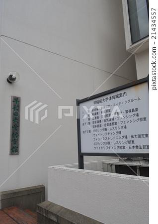 早稻田大學體育館 21434557