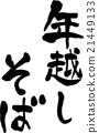 新年荞麦面 矢量 日语 21449133