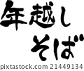 新年荞麦面 字符 人物 21449134