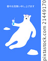 夏季賀卡 北極熊 賀年卡 21449170