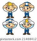 Repairman Character is looked far away. 21468412