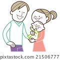 아기와 부부 21506777