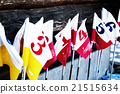 旗幟 旗 橫幅 21515634