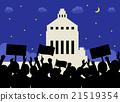 항의 국회 밤 21519354