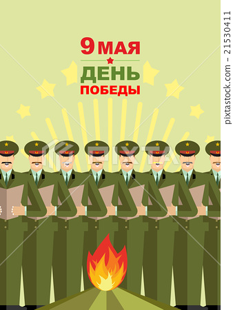 9 May. Victory day. 70 years age. Military chorus 21530411