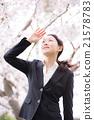 櫻花女性事業 21578783