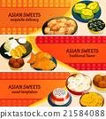 亞洲 亞洲人 甜蜜 21584088