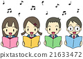 합창 학생 21633472