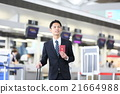 機場 商務 商業 21664988
