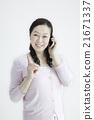 cellular, telephone, handphone 21671337
