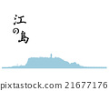 """일러스트 소재 """"에노시마의 실루엣"""" 21677176"""