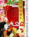 新年贺卡 贺年片 日本风格 21680016