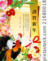 新年贺卡 贺年片 日本风格 21680018