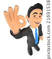 3D Businessman with ok sign in hand 21691538