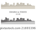 "Illustration material ""Odaiba's building group"" 21693396"